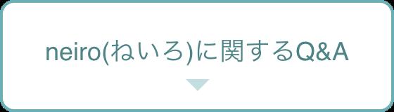 neiro(ねいろ)に関するQ&A